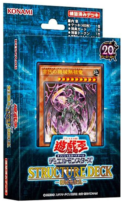 Yugioh Ancient Gear Deck 2017 by Shadow Realms Forums Viewtopic Ocg 19 08 16 Structure
