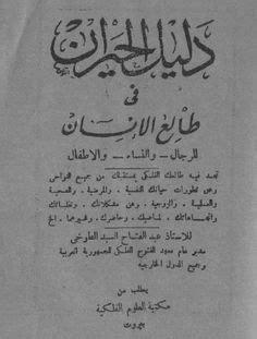 أبو معشر الفلكى الكبير - فيه طوالع الرجال والنساء بالتمام والكمال