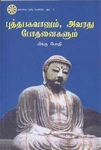 Introduction To Buddhism - Buddhism In Tamil