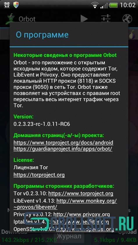 tor browser for android тор браузер для андроид скачать бесплатно