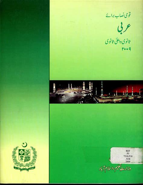 national curriculum ied pk curriculum studies