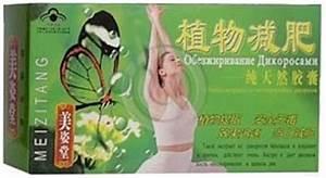 Капсулы для похудения meizitang дикоросы бабочка отзывы