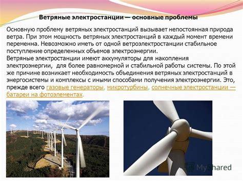 Устройство принцип работы преимущества и недостатки ветряных электростанций. Крупнейшие ветряные электростанции мира Технические.