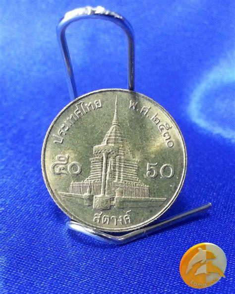 เรื่องเล่า เรื่องเหรียญ: เหรียญ 50 สตางค์ ปี 2530 ผลิต ...