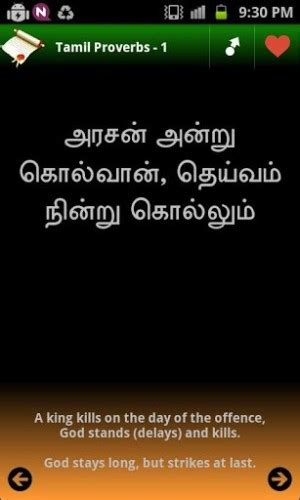 quotes in tamil meaning