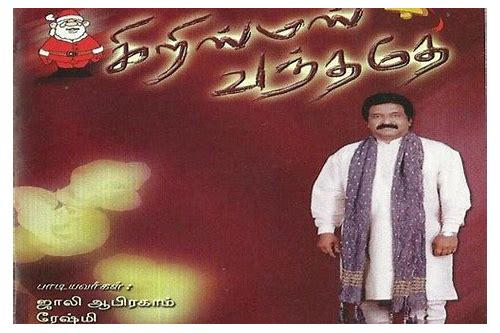 tamil carol songs mp3 free download