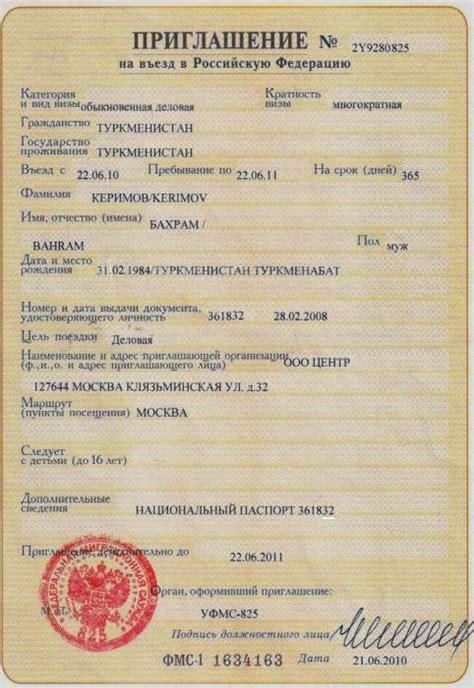 Регистрации по месту пребывания сроки