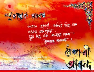 new year bangla kobita pohela boishakh picture quotes to kick start your bengali new year pohela boishakh 2016