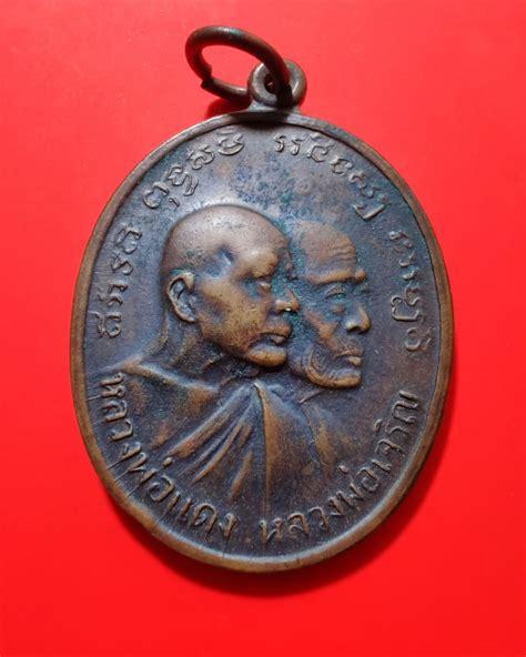 เหรียญหลวงพ่อแดง หลวงพ่อเจริญ วัดเขาบันไดอิฐ รุ่นโบสถ์ลั่น ปี 12-เพชรดงตาล พระเครื่อง พระแท้ ...