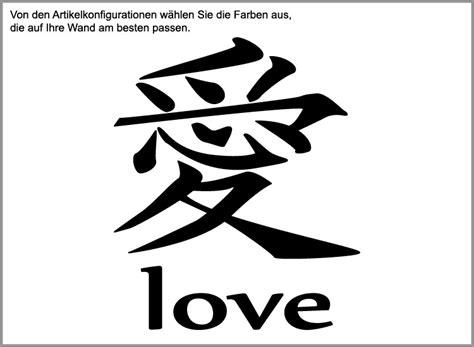 japanisches zeichen liebe wandtattoo chinesisches zeichen liebe e wallsticker de
