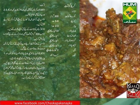 images  masala tv recipes  urdu