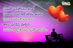 Heart Touching telugu love quotes and messages for true lovers