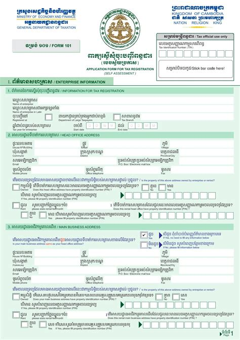 form 101 the council for the development of cambodia cdc 187 gdt