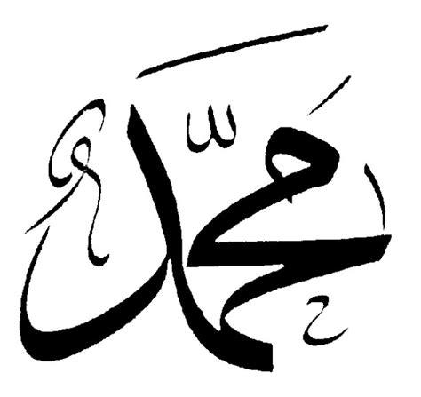 Kaligrafi Allah Dan Muhammad Hitam Putih Cikimm Com