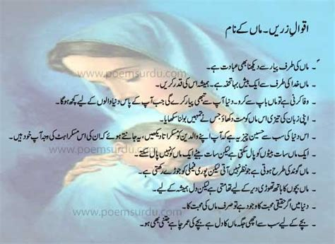 mothers day quotes and poems in urdu