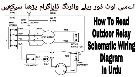 How Read Outdoor Relay Wiring Diagram Drawings