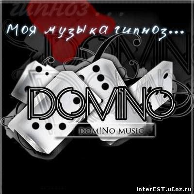 Domino скачать, дискография, все альбомы, скачать Domino