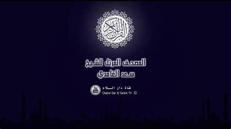 سورة الناس جودة عالية بصوت القارئ سعد الغامدي Surat Al