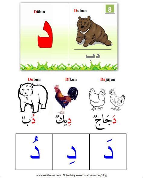 jeux pour apprendre a cuisiner les 20 meilleures idées de la catégorie apprendre l 39 arabe
