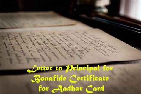 letter  principal  bonafide certificate  aadhar