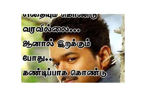 whatsapp status tamil love feel song download