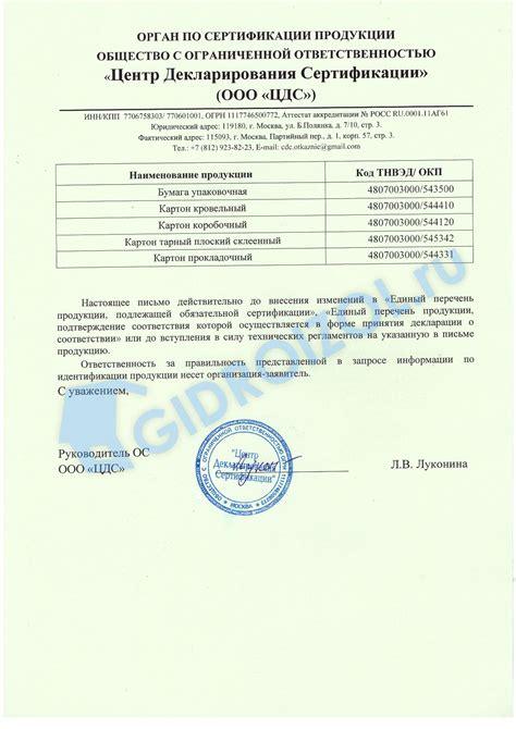 расход на 1 м2 нанесение сертификат соответствия технические характеристики