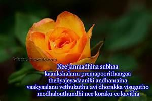 Latest Telugu Friendship Kavithalu For Birthday Wishing ...
