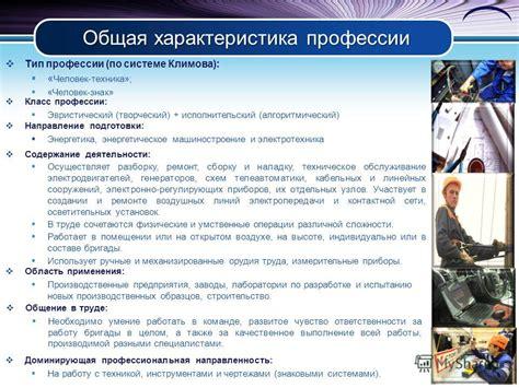 Специальность электроэнергетика и электротехника бакалавриат — учёба.ру