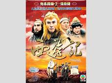 Journey to the West DVD Hong Kong TV Drama 1996