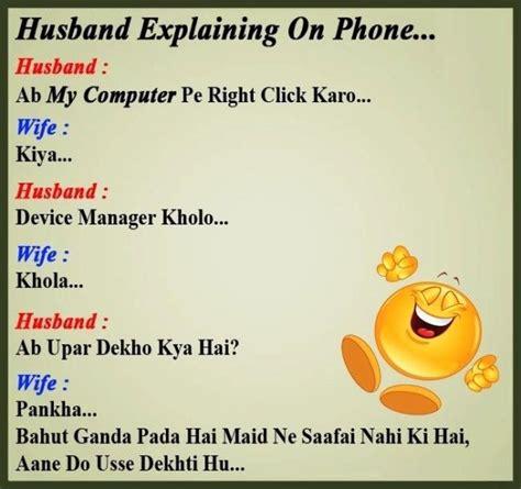 husband explaining  wife funny joke funnyhocom