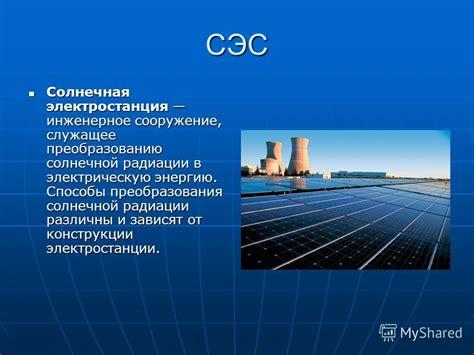 Способ преобразования солнечной энергии . независимый научнотехнический портал нтпо