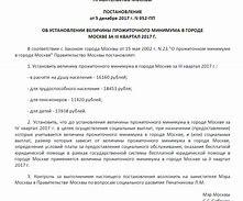 какой прожиточный минимум будет в 2019 году в россии