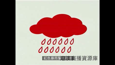 See what 思雨 黃 (kkii12356) has discovered on pinterest, the world's biggest collection of ideas. 經典政府宣傳片 - 天文台黃紅黑雨警告信號 - YouTube