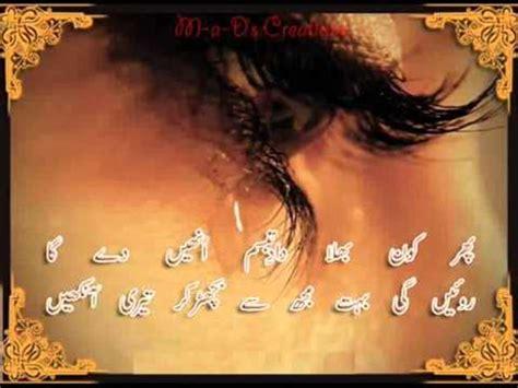 urdu sad poetry  sad song youtube