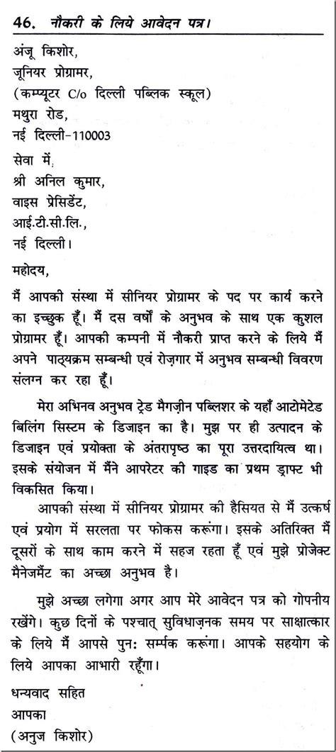 job application letter  hindi cover letter format