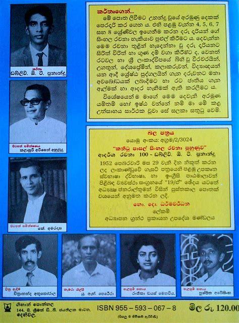 සිංහල රචනා පුහුණුව  Gihan Bookshop  Sri Lanka