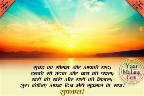 Good Morning Quotes In Hindi God