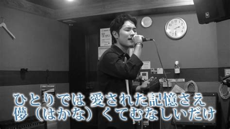 Exile Lovers Again 歌詞付き Cover