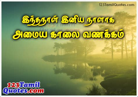 Top 100 Good Morning Quotes In Tamil With Pictures