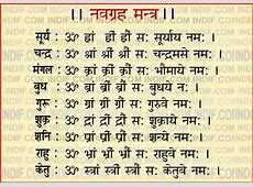 Navagraha mantra,नवग्रह मंत्र, The Mool mantras of Navagraha