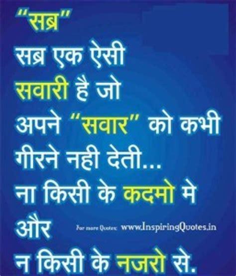 gurbani quotes  hindi quotesgram