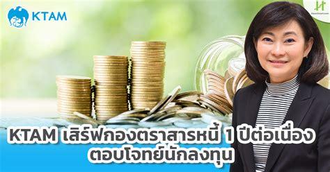 KTAM เสิร์ฟกองตราสารหนี้ 1 ปีต่อเนื่องตอบโจทย์นักลงทุน ...