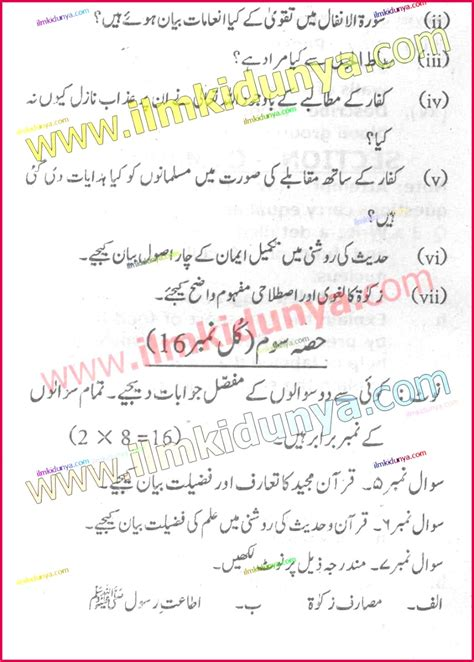 islamiat  fbise  paper   fabtemplatez