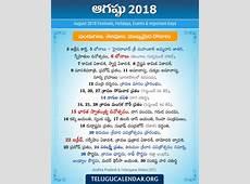 August 2018 Telugu Festivals, Holidays & Events Telugu