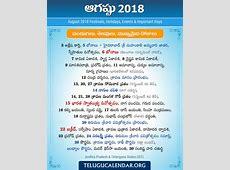 Telugu Festivals 2018 August Telugu Calendars