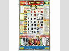 Buy Rupesh Thakur Prasad Calendar 2019 Rupesh Thakur