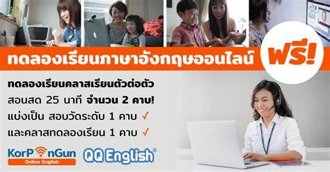 ทดลอง เรียนภาษาอังกฤษออนไลน์ ตัวต่อตัว ฟรี 2 คาบ KorPunGun ...