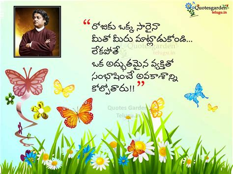 Hindu Quotes In Telugu