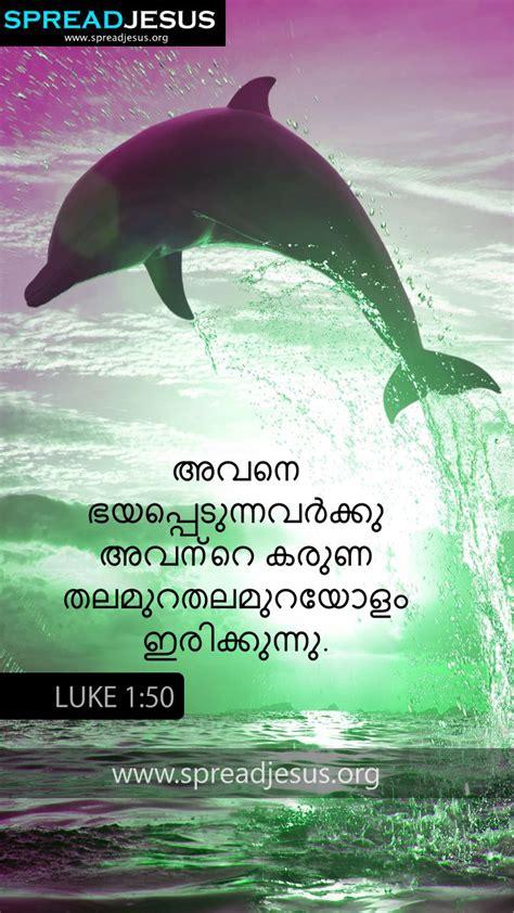 Bible Quotes Malayalam Wallpapers