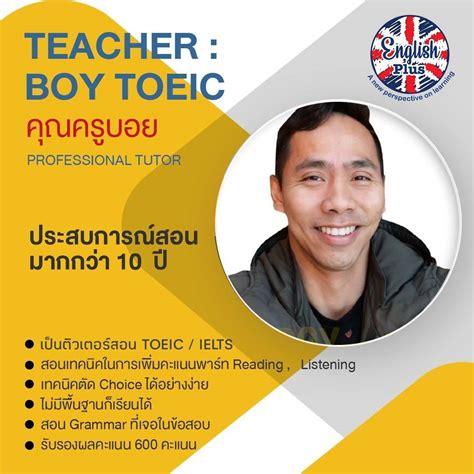 ทีมติวเตอร์ - EnglishPlus - โรงเรียนสอนภาษาอังกฤษ